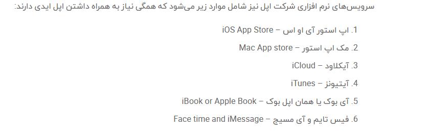 اپل آیدی چیست ؟